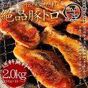 送料無料 ふたごの絶品豚トロ!秘伝醤油味噌だれ仕込み 2kg