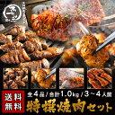 送料無料 ふたごの「特撰焼肉セット」合計1kg(ハラミ/カル...