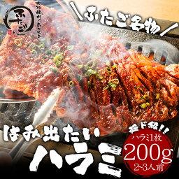ふたご名物!はみ出たいハラミ(200g)特大ボリュームの大人気ハラミ バーベキュー(BBQ)に!