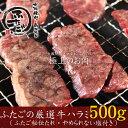 ふたごの厳選牛ハラミ 500g(5人前) 秘伝のたれ・塩付き 焼肉 セット お取り寄せ バーベキュー