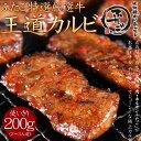 ふたごの秘伝味噌だれ王道カルビ(200g)4個以上購入で送料無料 焼肉・バーベキュー(BBQ)に!焼肉パーティー・バーベキュー(BBQ)やご贈答用に!