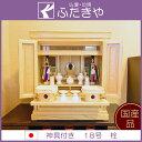 祖霊舎(神徒壇 神道壇 御霊舎) ミニ 平安 18号 栓 神具一式付き 高56×幅51.5×奥40cm