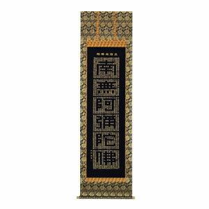 【送料無料】【掛軸】正信念佛偈(金箔押し) 藤井光林 尺五立 高約189cm 巾約59cm