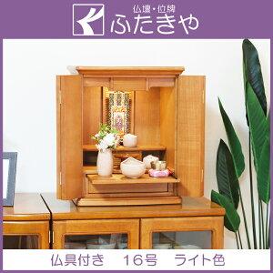 モダンミニ仏壇【サンマリノ】16号タモライト色仏具付き小型