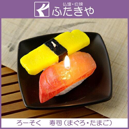 【ローソク】故人の好物シリーズ ろーそく 寿司(まぐろ・たまご)