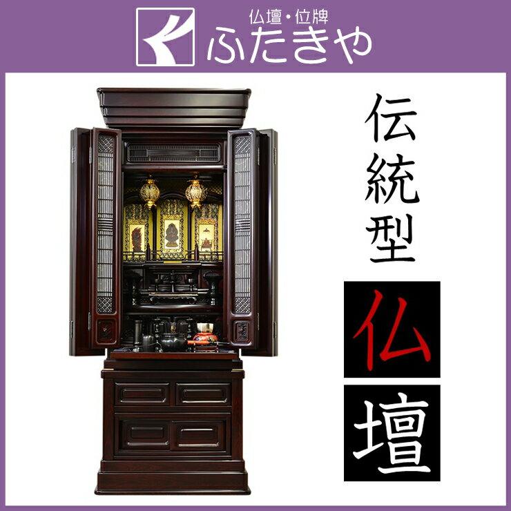 伝統型仏壇 蓮花 紫檀調 仏壇セット