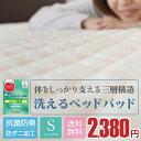 7サイズ展開 送料無料 防ダニ 抗菌防臭 ベッドパッド シングル ウォッシャブル 洗える