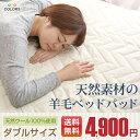 オールシーズン使える羊毛100%ベッドパッド