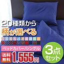 3サイズ展開 送料無料 選べるベッドカバーセット しわになりにくく乾きが早い シングルサイズ 洋式用 掛布団カバー ベッドBOXシーツ 枕カバー 【20種類から...