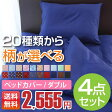 3サイズ展開 送料無料 選べるベッドカバーセット ダブルサイズ 4点 洋式用 掛布団カバー ベッドBOXシーツ 枕カバー 2枚【20種類から選べる】