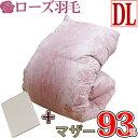 【日本製・綿100%カバープレゼント】極上!京都西川 ハンガリー産シルバーマザーグ