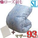 【綿100%カバープレゼント】羽毛布団 京都西川 ハンガリー産 シルバー マザーグース