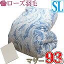【12月新柄入荷!】【高級カバープレゼント!】【京都西川】羽毛布団 シングル ポーラ