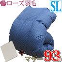 【京都西川】羽毛布団 シングル 2枚合わせ ハンガリー産 シルバーマザーグース93% 80