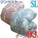【ジンペット】羽毛布団 ポーランド産 ホワイトグース93% シングルロング ロイヤルゴ