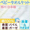 西川【日本製】スイートカラーシリーズのベビータオルケットが送料無料!!大特価!