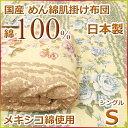日本製 めん綿肌掛け布団 メキシコ綿使用 1568 シングルサイズ