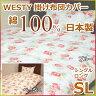 日本製 綿100%掛け布団カバー「チェルシー」サイズシングルSL:150×210cm【05P23Apr16】