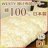 日本製 綿100%掛け布団カバー「セシリー」サイズ ダブルDL:190×210cm【05P23Apr16】