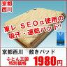 京都西川 西川 東レ セオアルファ使用 敷きパッド (シングルサイズ) 5FC565【05P23Apr16】