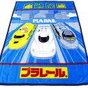 送料無料♪【西川】プラレール キッズ毛布/100140cm/キッズサイズ/お昼寝...