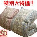 楽天ふとんのどれみマザーグース93% 増量1.6kg 羽毛布団 セミダブル ハンガリー産マザーグース93% 1.6kg/セミダブルロング/SDL/400dp以上/羽毛ふとん/グースダウン/80サテン超長綿/あったか/ツインキルト/二層/抗菌防臭/SALE/セール
