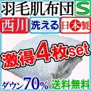 お買い得4枚組 送料無料 洗える 日本製【京都西川】羽毛肌ふとん シングルダウン70%/