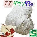 【77シリーズ】日本製【西川】羽毛布団 シングル 1.3kg ダウン93%/羽毛掛布団/シング