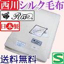 送料無料 日本製 西川 シルク毛布 シングル/ローズ/絹/シルク100%/オールシーズン/老