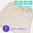 敷布団 V-Lap®を使用した大きな敷き布団 ファミリーサイズ (240×200cm) 生成り 大きいサイズ 敷布団 家族 日本製 体圧分散 テイジン 軽量敷き布団【6.1】