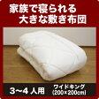 大きな敷き布団 ワイドキングサイズ(200×200cm)敷きふとん 敷布団 敷ふとん しき布団