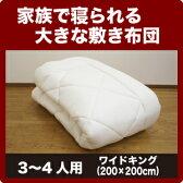 大きな敷き布団 ワイドキングサイズ(200×200cm)敷きふとん 敷布団 敷ふとん しき布団【6.1】