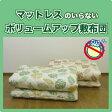 敷き布団 シングル(100×205cm)ボリューム敷きふとん 敷布団 敷ふとん