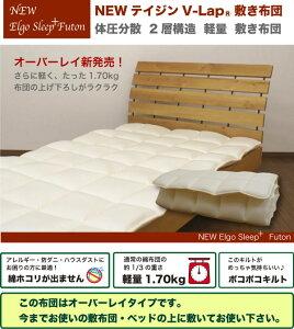 『モニター価格&送料無料』Newスリーププラスライト敷き布団シングルNewテイジンV−Lap敷布団ベッドパッド
