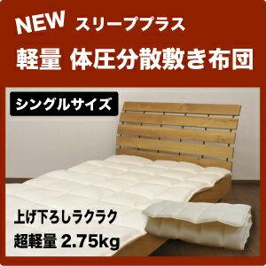 『モニター価格&送料無料』Newスリーププラス敷き布団シングル