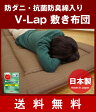テイジン V-Lap軽量敷き布団 シングル ST