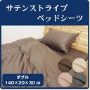 サテンストライプ ベッドシーツ ボックスシーツ DX ダブルサイズ 140×200×30cm 高級ホテルの寝具のような生地の敷き布団カバー シーツ 布団カバー ベットカバー ストライプサテン【6.3】