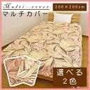 【 在庫処分 】TMSL マルチカバー 約200×200cm 炬燵カバー こたつカバー ベッドスプレッド ソファーカバー