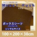 値下げ Model Push モデルプッシュ ●ベッドシーツ(ワンタッチタイプ)シングル(100×200×30cm)ボックスシーツ