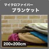 6色カラー マイクロファイバー毛布 ☆クィーン (200×200cm)こたつ毛布(正方形)防災グッズ 非常用毛布にもOK こたつ中掛け毛布 クイーンサイズ【S2】