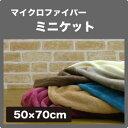 6色カラー マイクロファイバー毛布 ☆ミニケット(50×70cm) 小さなひざ掛け 防災グッズ 非常用毛布にもOK【膝掛け ひざかけ 膝かけ】【S2】