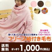 着る毛布 あったかフリース袖付き毛布 着る毛布 着るブランケットヌックミー着る毛布・ヌックミィ着る毛布・スランケット着る毛布と同じ袖付き毛布です 着る毛布 着る毛布 あったか着る毛布 冬着る毛布