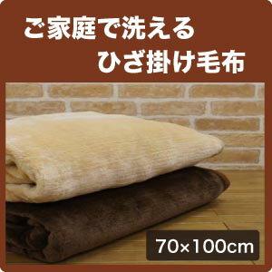 軽量 ニューマイヤー 毛布 ひざ掛け 70×100cm サイズ ミニケット 防寒 膝掛け …...:futon-outlet:10001069