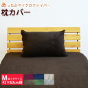 無地 6色 あったか 枕カバー Mサイズ 43×63cm おしゃれ マイクロファイバー 暖か 冬用 まくらカバー マイクロ ピロケース M