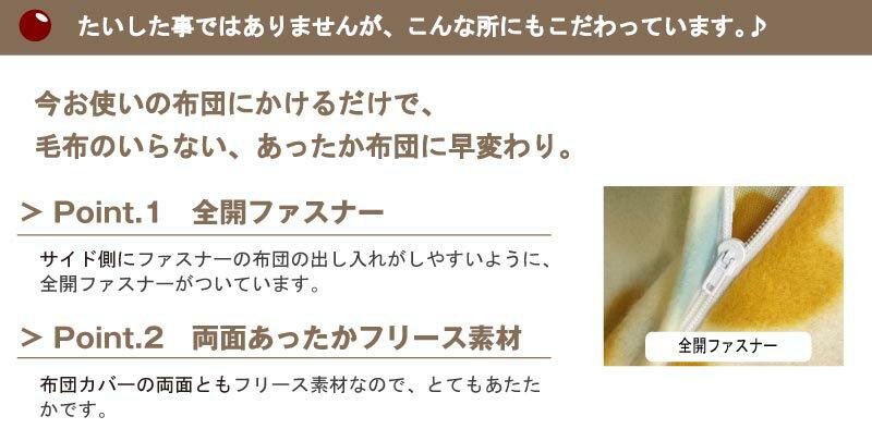 掛け布団カバー フリース 布団カバー 掛布団カ...の紹介画像3
