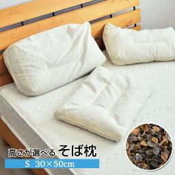 そば枕 高さの選べる 頸椎安定 高温殺菌そば使用 《6.O》