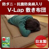 テイジン V-Lap軽量敷き布団 シングル ST【6.1】