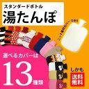 湯たんぽ 送料無料 選べるニット素材カバー付き オリジナル ★スタンダードボトル 湯たんぽ(ゆたんぽ