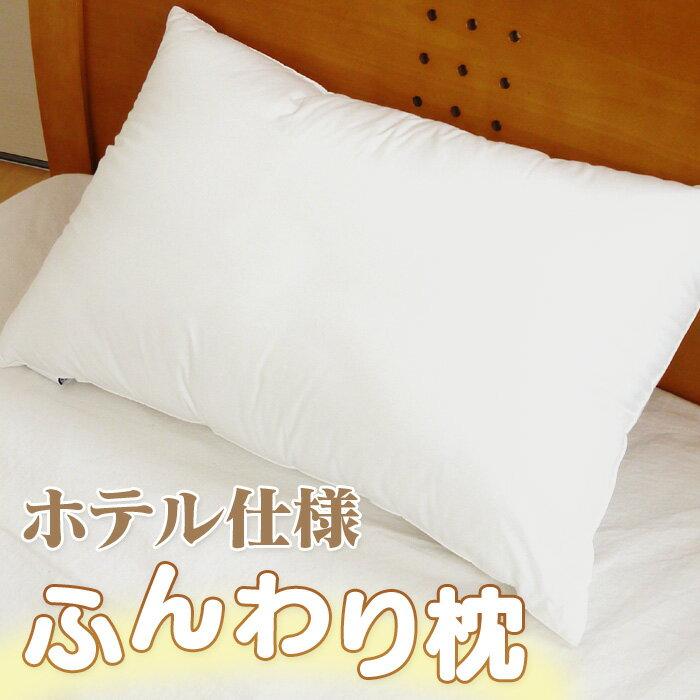 枕 ホテル仕様 ふんわり枕 43×63cm 柔らか〜い まくら logi