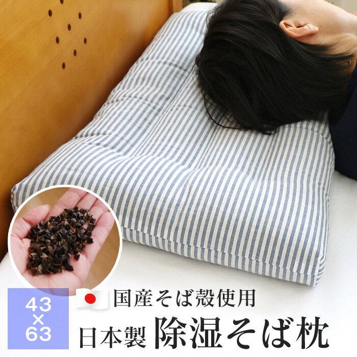 大宗 (D's colleciton) そば枕